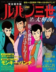 «Lupin the Third» 50 лет